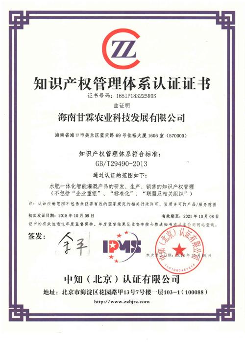 知识产权管理体系认证xiao.jpg