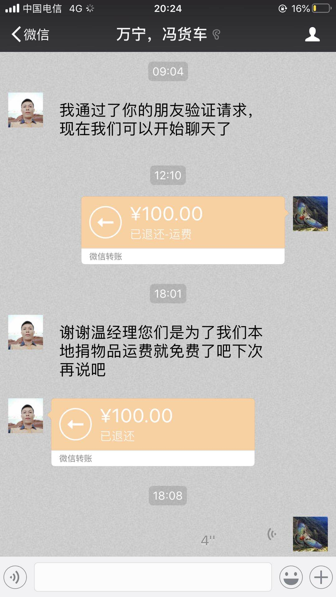 WeChat图片_20200326093949.jpg